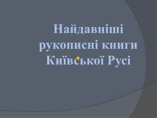 Найдавніші рукописні книги Київської Русі