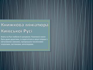 Книжкова мініатюра Київської Русі