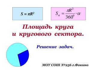 Площадь  круга и  кругового  сектора.