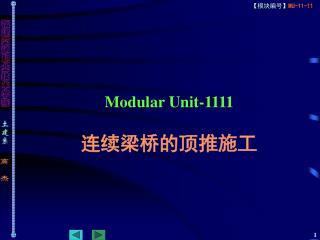 Modular Unit-1111 连续梁桥的顶推施工