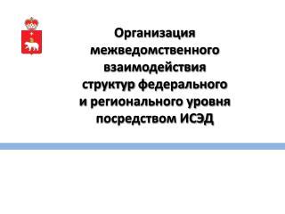 Организация межведомственного взаимодействия  структур  федерального  и  регионального уровня