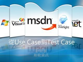 從 Use Case 到 Test Case