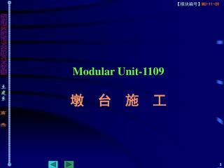 Modular Unit-1109 墩  台  施  工
