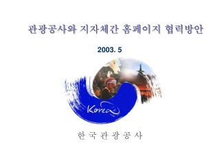 2003. 5