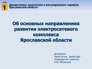 Об основных направлениях развития электросетевого комплекса  Ярославской области