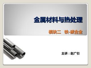 金属材料与热处理 模块二   铁 - 碳合金