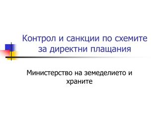 Контрол и санкции по схемите за директни плащания