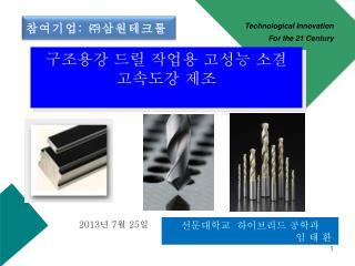 구조용강 드릴 작업용 고성능  소결  고속도강 제조