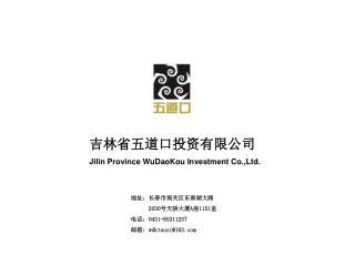 吉林省五道口投资有限公司 Jilin Province WuDaoKou Investment Co.,Ltd.