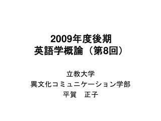 2009 年度後期 英語学概論(第 8 回)