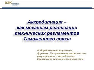 Аккредитация –  как механизм реализации  технических регламентов   Таможенного союза