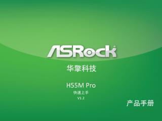 H55M Pro 快速上手 V1.2