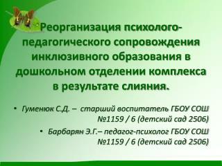 Гуменюк  С.Д. –  старший воспитатель ГБОУ СОШ №1159 / 6 (детский сад 2506)