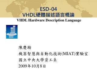 陳慶瀚 機器智慧與自動化技術 (MIAT) 實驗室 國立中央大學資工系 2009 年 10 月 8 日