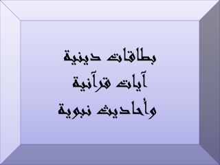بطاقات دينية آيات قرآنية  وأحاديث نبوية