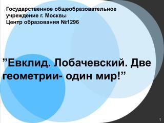 Государственное общеобразовательное учреждение г. Москвы Центр образования №1296
