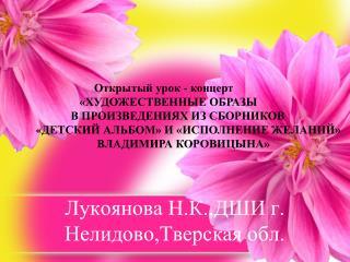 Лукоянова  Н.К.,ДШИ г.  Нелидово,Тверская  обл.