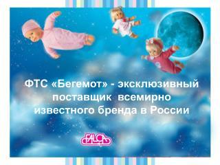 ФТС «Бегемот» - эксклюзивный поставщик  всемирно  известного бренда в России