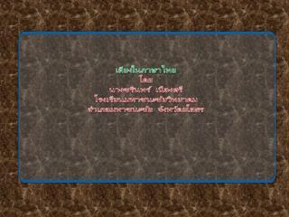 เสียง ใน ภาษาไทย โดย นาง ชรินทร์   เนืองศรี โรงเรียนมหาชนะชัยวิทยาคม อำเภอมหาชนะชัย  จังหวัดยโสธร
