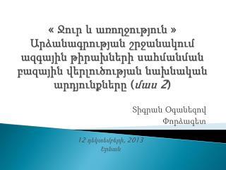 Տիգրան Օգանեզով Փ որձագետ 12 դեկտեմբերի, 2013 Երևան