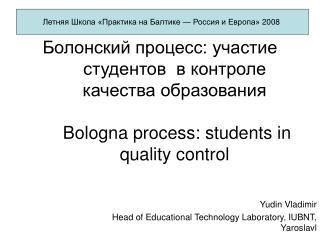 Yudin Vladimir Head of Educational Technology Laboratory, IUBNT, Yaroslavl