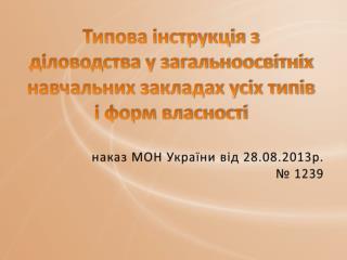 наказ МОН України від 28.08.2013р.       № 1239