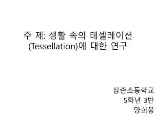? ? :  ?? ?? ?????  (Tessellation) ? ?? ??