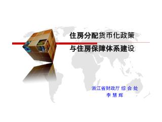 住房分配货币化政策 与住房保障体系建设