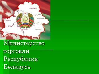 Министерство  торговли  Республики  Беларусь