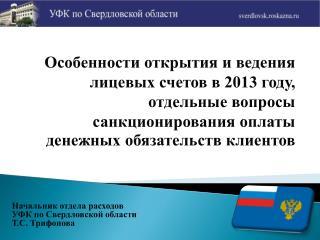 Начальник отдела расходов  УФК по Свердловской области Т.С. Трифонова