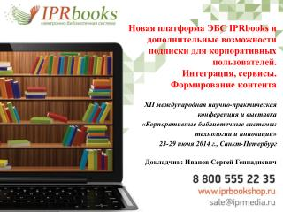 ?????????? ??????? ???????? ?? ??? IPRbooks