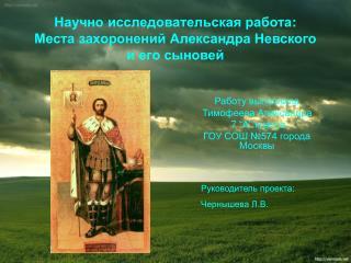 Научно исследовательская работа : Места захоронений Александра Невского и его сыновей