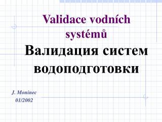 Validace vodních  systémů Валидация систем водоподготовки