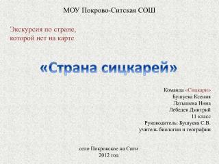 МОУ Покрово-Ситская СОШ