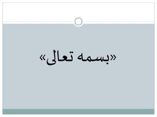 «بسمه تعالی»