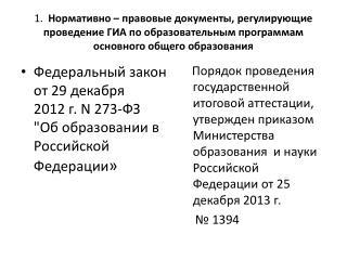"""Федеральный закон от 29 декабря          2012 г. N 273-ФЗ """"Об образовании в Российской Федерации »"""