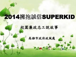 2014 擁抱誠信 SUPERKID