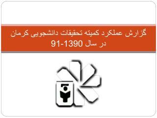 گزارش عملکرد کمیته تحقیقات دانشجویی کرمان در سال 1390-91