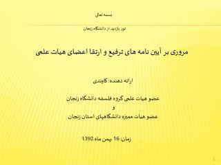 تور بازدید از دانشگاه زنجان
