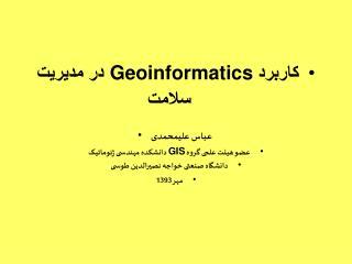 كاربرد  Geoinformatics  در مديريت سلامت   عباس علیمحمدی