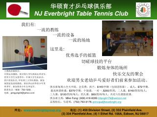 华硕育才乒乓球俱乐部 NJ Everbright Table Tennis Club