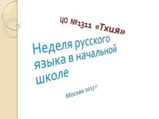 Неделя русского языка в начальной школе Москва 2013 г.