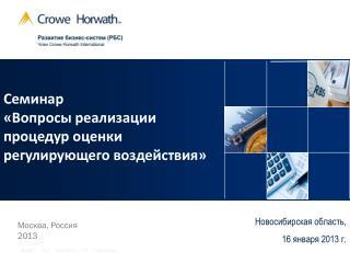 Москва ,  Россия 201 3