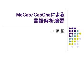 MeCab/CabCha による 言語解析演習