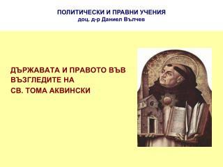 ПОЛИТИЧЕСКИ И ПРАВНИ УЧЕНИЯ доц. д-р Даниел Вълчев