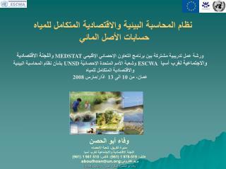 نظام المحاسبة البيئية والاقتصادية المتكامل للمياه حسابات الأصل المائي