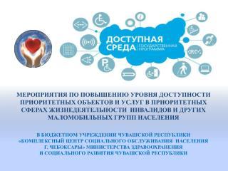 В городе Чебоксары проживают 29542 инвалида, в том числе: