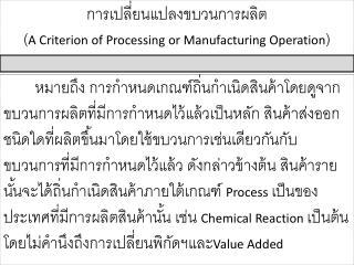 การเปลี่ยนแปลง ขบวนการผลิต ( A Criterion of Processing or Manufacturing Operation )