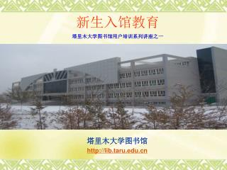 塔里木大学图书馆 lib.taru