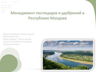 Менеджмент  пестицидов  и  удобрений  в Республике  Молдова